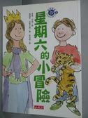 【書寶二手書T1/兒童文學_JDJ】星期六的小冒險_茱蒂.布倫
