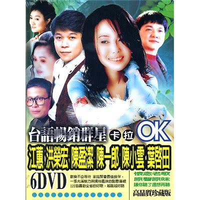 台語暢銷群星卡拉OK DVD (6片裝) 江蕙/洪榮宏/陳盈潔/陳一郎/陳小雲/葉啟田