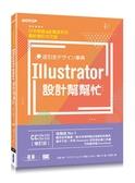 Illustrator設計幫幫忙[CC/CS6/CS5/CS4/CS3]:解決現場問題的速查即效事典(增訂..