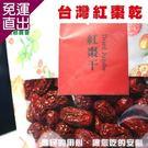 公館農會 紅棗干(袋裝)(200g/袋)...