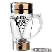 攪拌杯 智慧自動攪拌杯懶人咖啡杯黑科技電動旋轉攪拌杯奶茶石斛粉水杯子 交換禮物