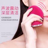 新款潔面儀電動硅膠洗臉儀臉部毛孔清潔器洗臉刷洗臉神器