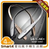 【愛拉風 X 藍芽耳機】 LG TONE INFINIM™ 頂級藍牙立體聲耳機 伸縮式耳機線設計 H.K.音效 藍牙耳機