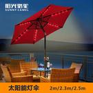 2米2.3米2.5米戶外庭院遮陽傘陽台露台酒店太陽傘太陽能燈沙灘傘含底座 免運可免費開發票