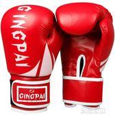 拳擊手套 專業格斗泰拳兒童散打沙袋手套訓練比賽搏擊  創想數位