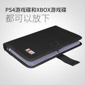 BUBM游戲碟ps4收納ps4游戲光碟收納包xbox游戲光盤收納盒 智聯