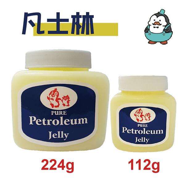 凡士林 224g#pure petroleum Jelly