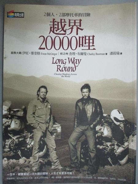 【書寶二手書T5/旅遊_YDZ】越界20000哩_伊旺‧麥奎格