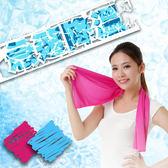 好好用 極速降溫 冰冷涼感巾、涼感紗 ( 約30x80cm ) / SU7700.SU7699