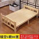 可折疊床雙人實木床1.5單人1米小床成人簡易木板1.2米午休床家用 MKS快速出貨