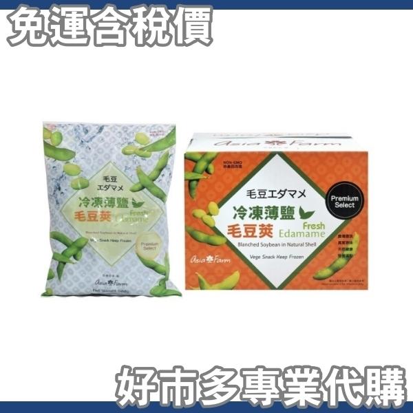 【免運費】【好市多專業代購】Asia Farm 冷凍薄鹽毛豆莢 500公克 X 6包 X 2入組