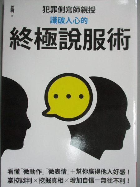 【書寶二手書T4/溝通_LOA】和犯罪側寫師學識破人心的終極說服術_鄧明