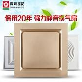 強力靜音換氣扇 衛生間集成吊頂吸頂式300*300排氣扇 廚房排風扇 陽光好物