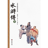 水滸傳(下冊)