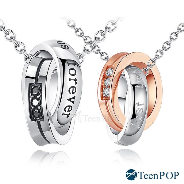 情侶項鍊 對鍊 ATeenPOP 珠寶白鋼項鍊 只有我們 單個價格 七夕禮物 情人節禮物