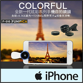 ◆F-516 三合一手機鏡頭/180度魚眼+0.36X廣角+15X微距/拍照/APPLE IPhone 4/4S/5/5S/5C/6/6S/6 PLUS/6S PLUS