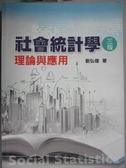 【書寶二手書T1/財經企管_OND】社會統計學-理論與應用_劉弘煌