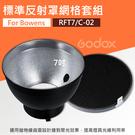 【標準 反射罩】7吋 套組 神牛 Godox RFT7 C-02 金屬 反光罩 附蜂巢網格 保榮卡口 Bowens接座