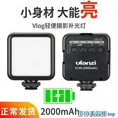 攝影燈 Ulanzi VL49迷你LED攝影燈婚慶攝像跟拍Vlog視頻小型外拍補光燈 野外