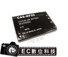 【EC數位】CASIO M2 M3 M20 S1 S2 S3 S20 S100 S500 S880 Z4 Z5 Z60 Z75 Z77 Z8 S600 專用 NP20 NP-20 防爆電池