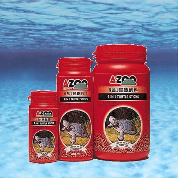 AZOO 9合1烏龜飼料 120ml