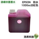 【防水墨水/填充墨水】EPSON 1000CC 淡紅色 適用所有EPSON連續供墨系統印表機機型
