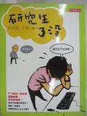 【書寶二手書T1/漫畫書_GMM】研究生了沒_研究牲小菊