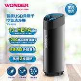 WONDER 旺德 USB車用隨身負離子空氣清淨機WH-X05U