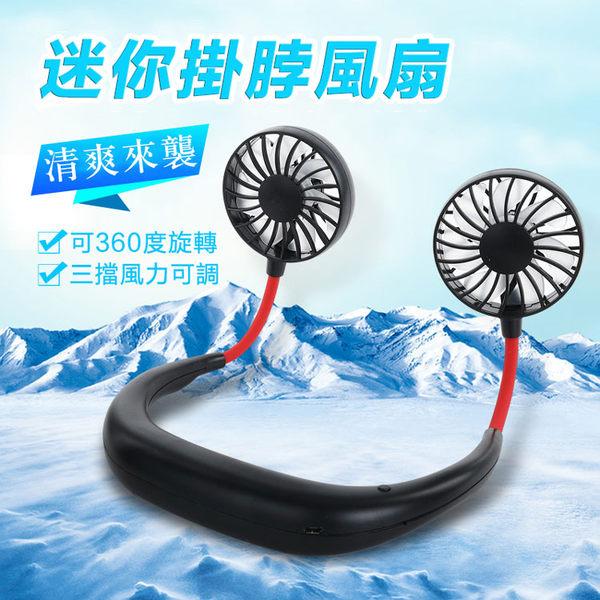 掛脖 運動 小風扇 USB 靜音 便攜式 電扇 桌面 大風力 穿戴式 戶外 懶人風扇 迷你 便攜 手持 電風扇