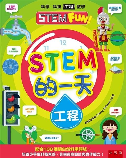 STEM的一天:工程 :配合108課綱自然科學領域,培養小學生科技素養,具備創意設計..