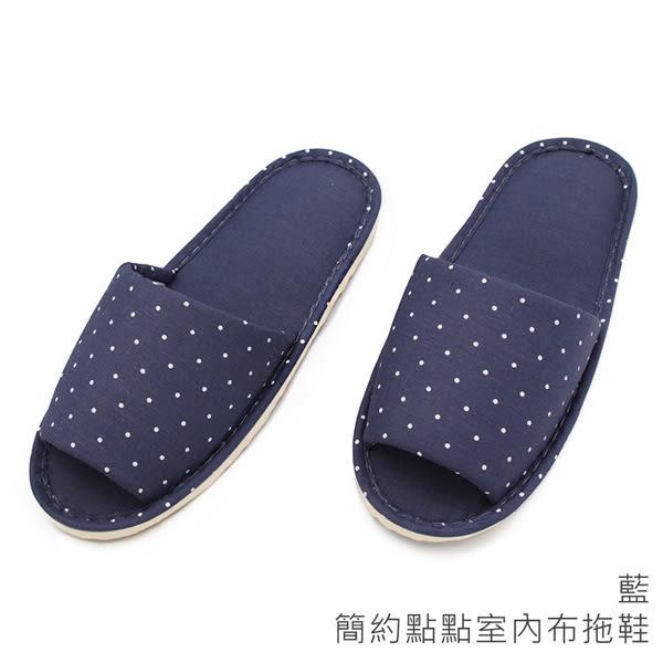 【333家居鞋館】簡約點點室內布拖鞋-藍色