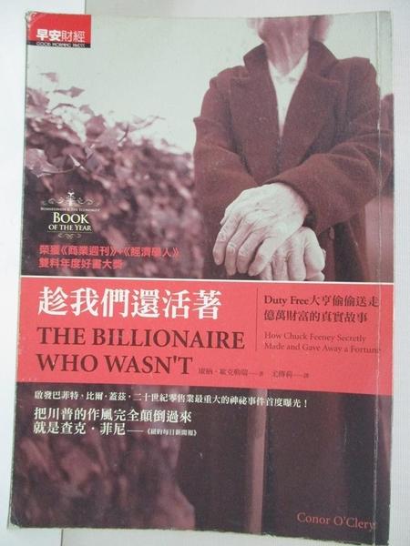 【書寶二手書T1/傳記_B8O】趁我們還活著──Duty Free大亨偷偷送走億萬財富的真實故事_尤傳莉,