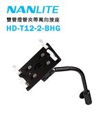 【EC數位】Nanlite 南冠 南光 HD-T12-2-BHG 雙管燈管夾帶萬向接座 PavoTube 15C 30C