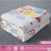 嬰兒浴巾寶寶新生兒童純棉紗布被子洗澡超柔吸水蓋毯春夏季毛巾被 st1117『毛菇小象』