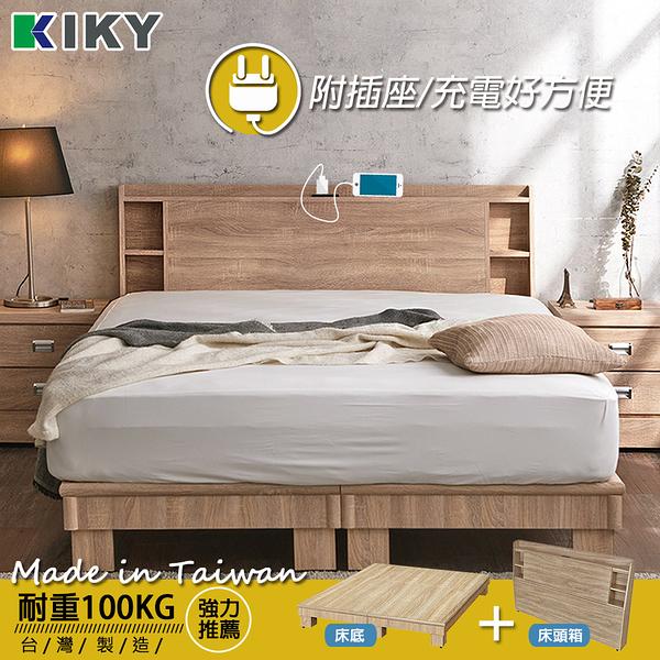 【床組】床頭箱+全六分床底│耐重100KG 單人加大3.5尺【紫薇】附插座收納型 床頭片 KIKY -宮廷系列