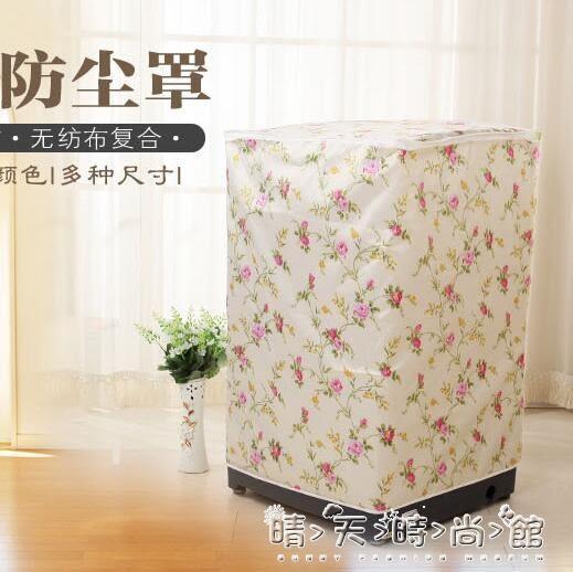 滾筒洗衣機罩海爾防水防曬鬆下三星小天鵝波輪全自動雙缸洗衣機套  晴天時尚館