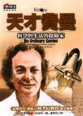 (二手書)天才費曼-科學與生活的探險家