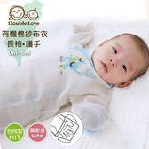 MIT有機棉長袍紗布衣(護手款) 柔軟高支線 長版紗布衣 寶寶服 兔裝 新生兒 【GA0021】台灣製