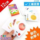 A1328☆顏色英文教學紙牌_12cm#幼兒玩具#兒童玩具#小孩玩具#親子互動#教具#拼圖#教學卡#玩具#小
