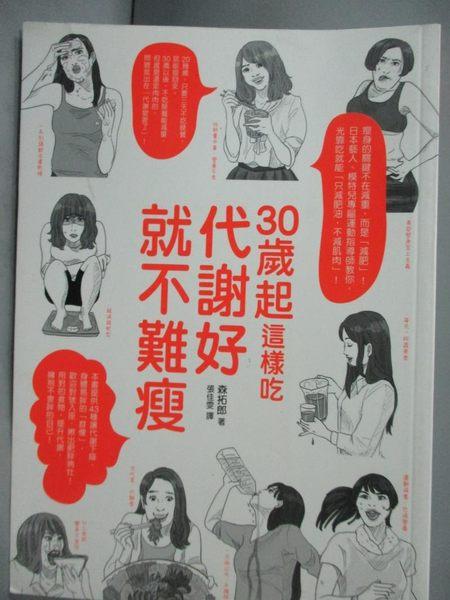 【書寶二手書T3/養生_JIK】30歲起這樣吃,代謝好就不難瘦_森拓郎