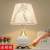 歐式現代簡約台燈臥室床頭燈餵奶創意觸摸書房可調光遙控裝飾台燈 igo漾美眉韓衣