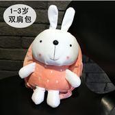 1-3歲女孩寶寶可愛咪兔背包嬰幼兒童書包卡通兔子毛絨雙肩包『櫻花小屋』