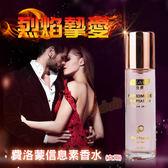 情趣香水 女性 情趣用品 烈焰摯愛(女用)費洛蒙信息素香水『包裝私密-芯love』