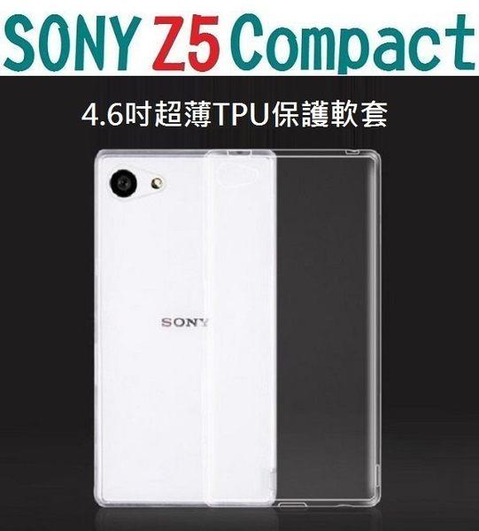 SONY Z5 Compact E5823 TPU 套 Z5C 手機套 保護套 4.6吋 超薄 超透明【采昇通訊】