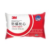 3M 防螨枕心 標準型 限量版