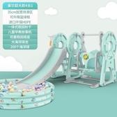 兒童滑梯 寶寶滑滑梯兒童室內家用小型嬰兒秋千組合小孩幼兒大型玩具游樂場