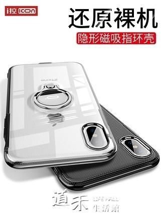 iphone Xs Max手機殼Xs蘋果x帶指環支架矽膠防摔xsmax外殼軟iphonex手機套  【快速出貨】