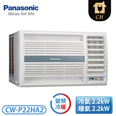 [Panasonic 國際牌]3坪 R32變頻冷暖窗型系列-右吹 CW-P22HA2