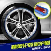 改裝車輪貼紙 貼保護圈防撞條
