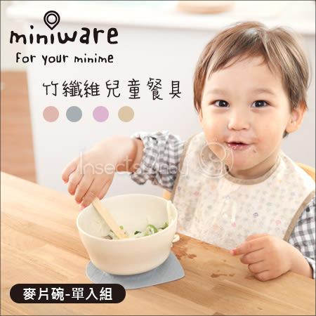✿蟲寶寶✿【miniware】100%天然竹纖學習碗 兒童餐具 麥片碗單入(附吸盤架)